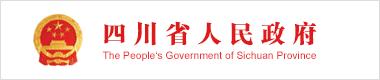 <span style=''>四川省人民政府</span>