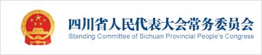 <span style=''>四川省人民代表大会常务委员会</span>