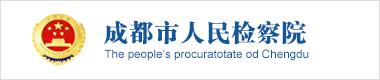 <span style=''>成都市检察院</span>