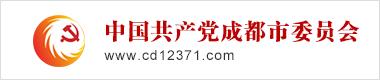 <span style=''>成都市委员会</span>
