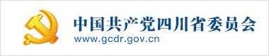 <span style=''>中国共产党四川省委员会</span>