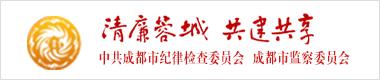 <span style=''>成都市纪检委</span>