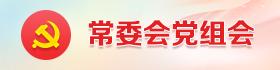 常委会党组会
