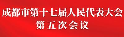 成都市第十七届人民代表大会第五次会议